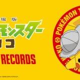 タワーレコードで『劇場版ポケットモンスター ココ TOWER RECORDSキャンペーン』が12月10日(木)より発売!