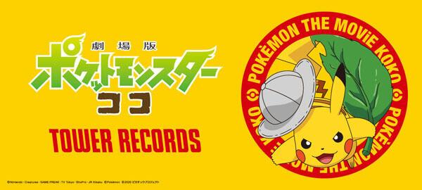 タワーレコード『劇場版ポケットモンスター ココ TOWER RECORDSキャンペーン』