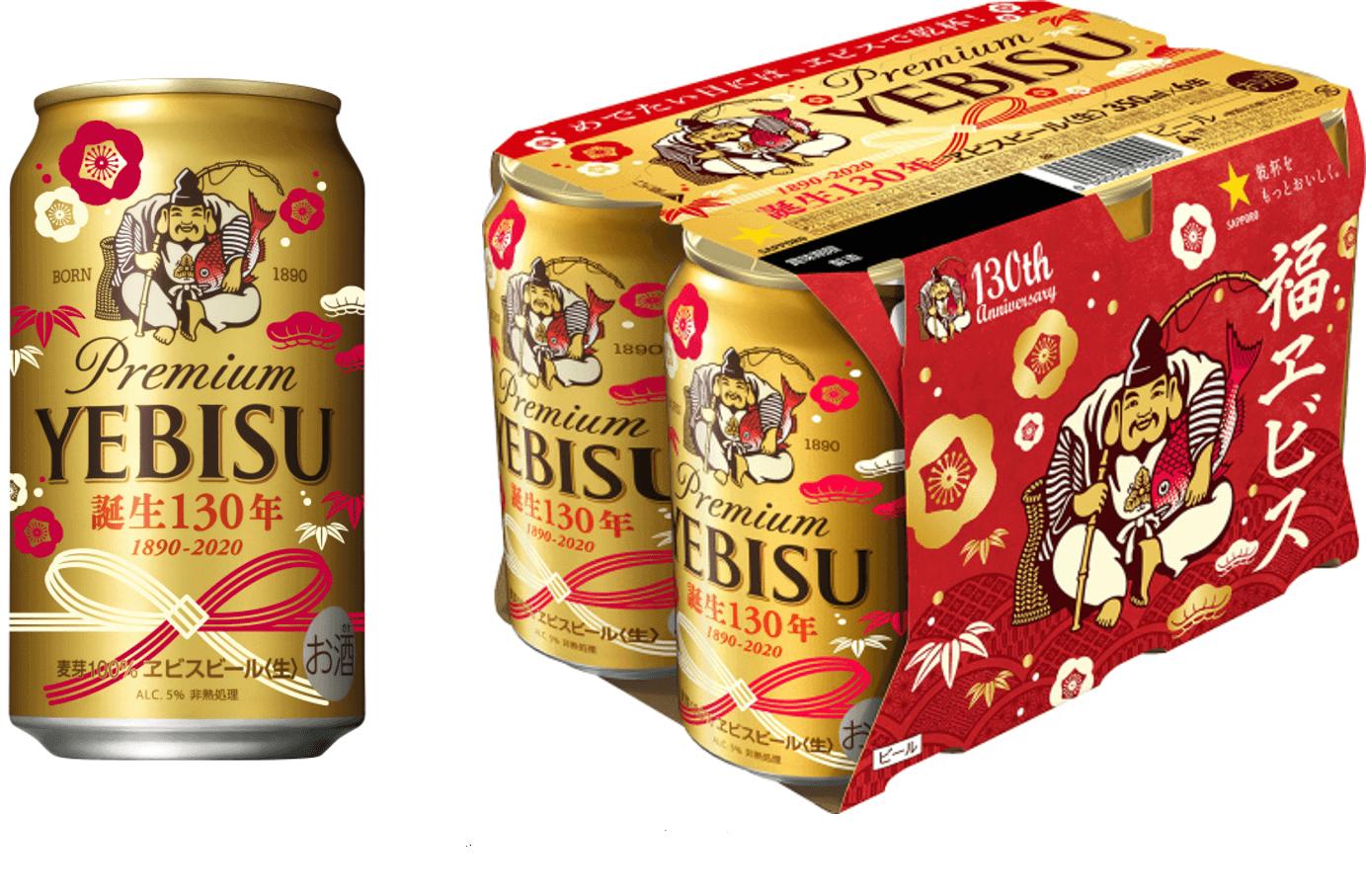 サッポロビール(株)の『福ヱビス』