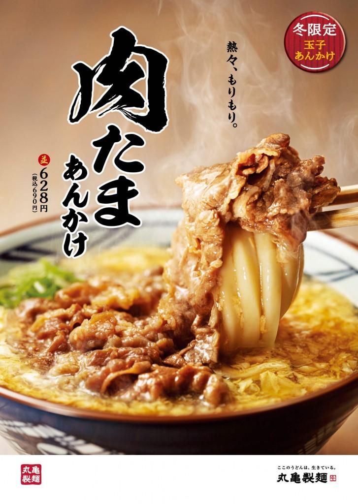 丸亀製麺『肉たまあんかけうどん』