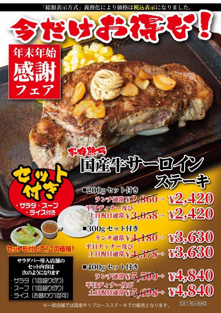 いきなり!ステーキ『年末年始 感謝フェア』