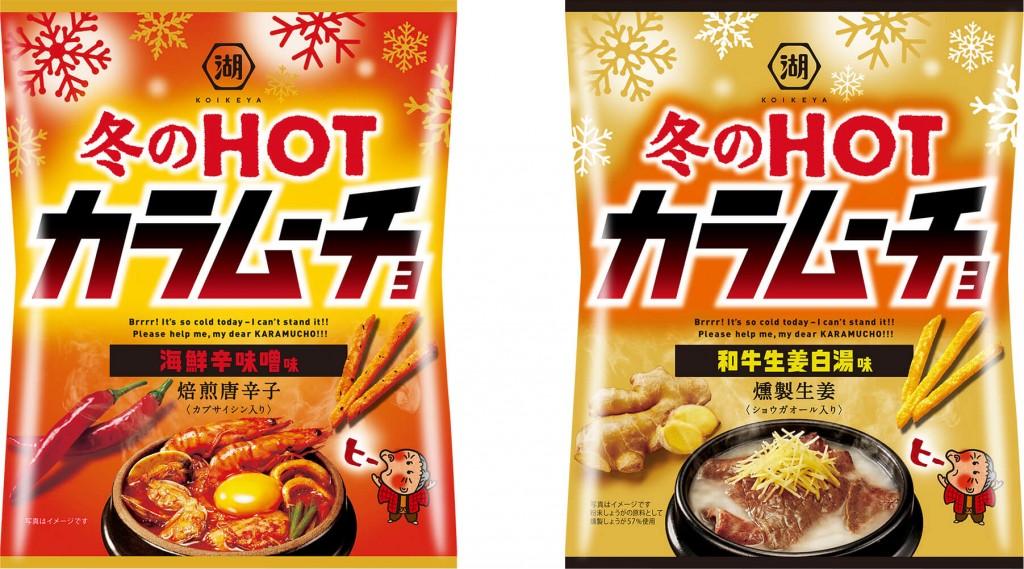 『冬のHOTカラムーチョ 海鮮辛味噌味』・『冬のHOTカラムーチョ 和牛生姜白湯味』