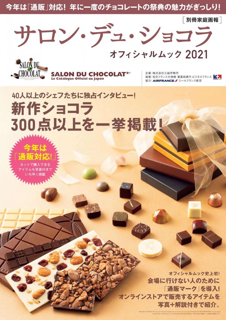『サロン・デュ・ショコラ オフィシャルムック2021』