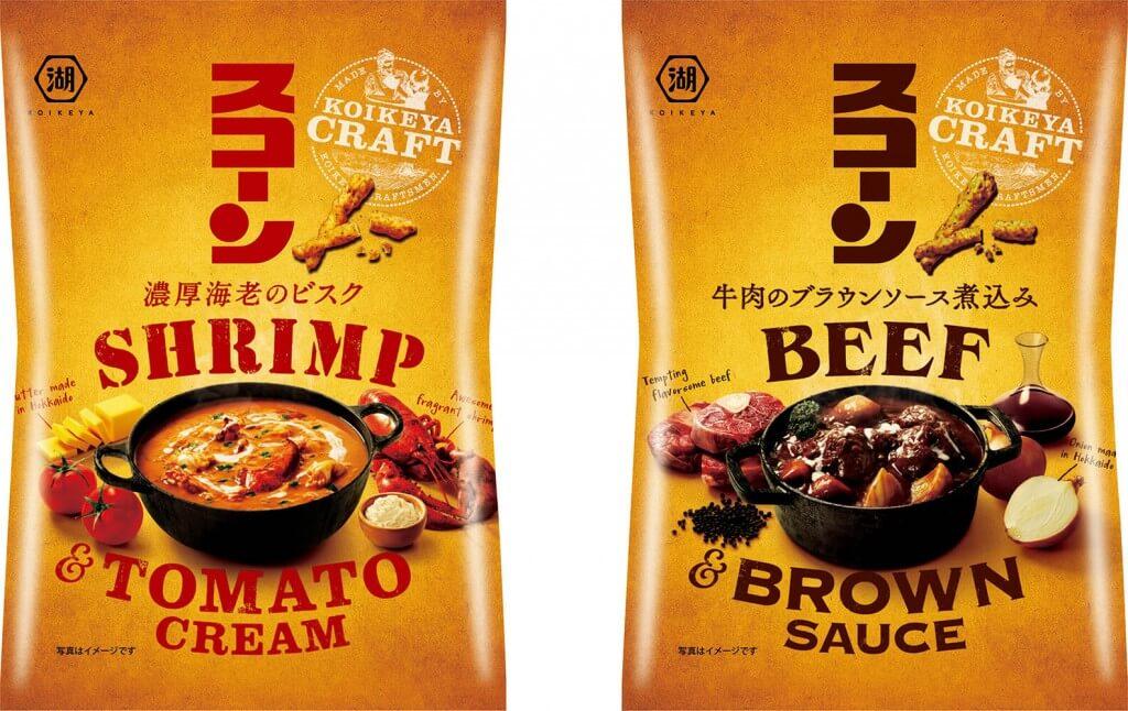湖池屋『KOIKEYA CRAFT スコーン 濃厚海老のビスク』・『KOIKEYA CRAFT スコーン 牛肉のブラウンソース煮込み』