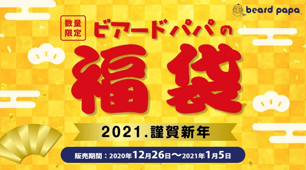ビアードパパ2021年福袋