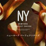 チーズ菓子専門店『ニューヨークパーフェクトチーズ』が大丸札幌に期間限定で出店!
