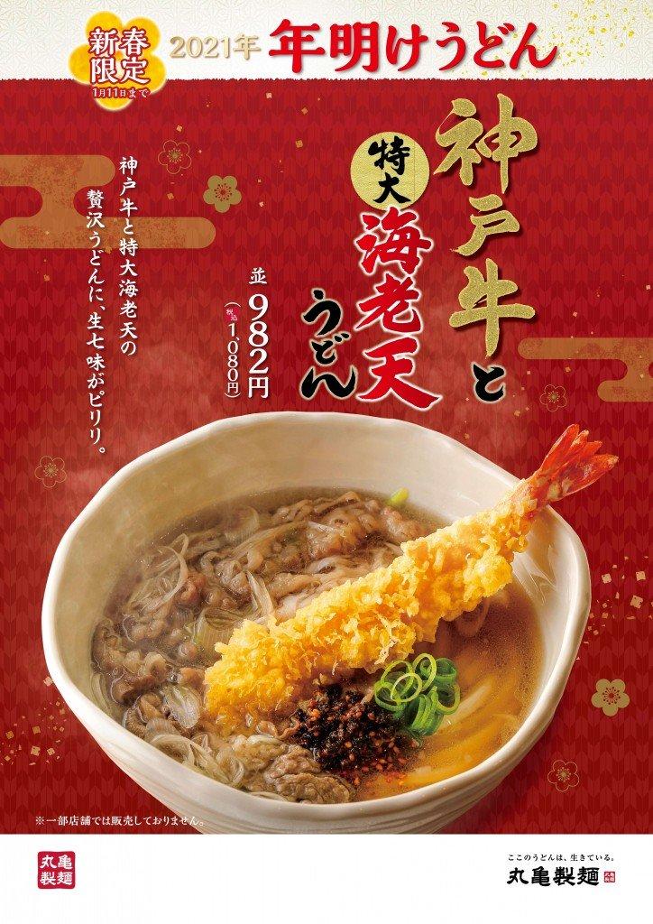 讃岐うどん専門店「丸亀製麺」-『神戸牛と特大海老天うどん』