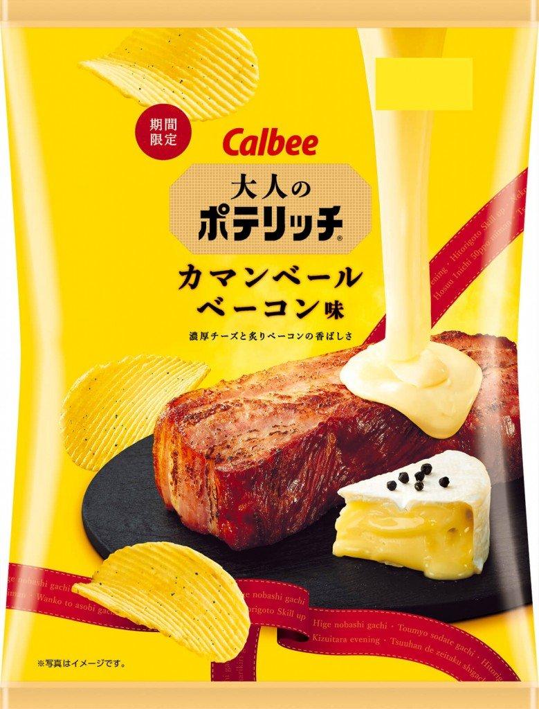 カルビー株式会社『大人のポテリッチ カマンベールベーコン味』