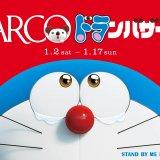 札幌パルコにて半期に一度の大セール『PARCO ドランバザール』が1月2日(土)より開催!オリジナルノベルティのプレゼントもっ