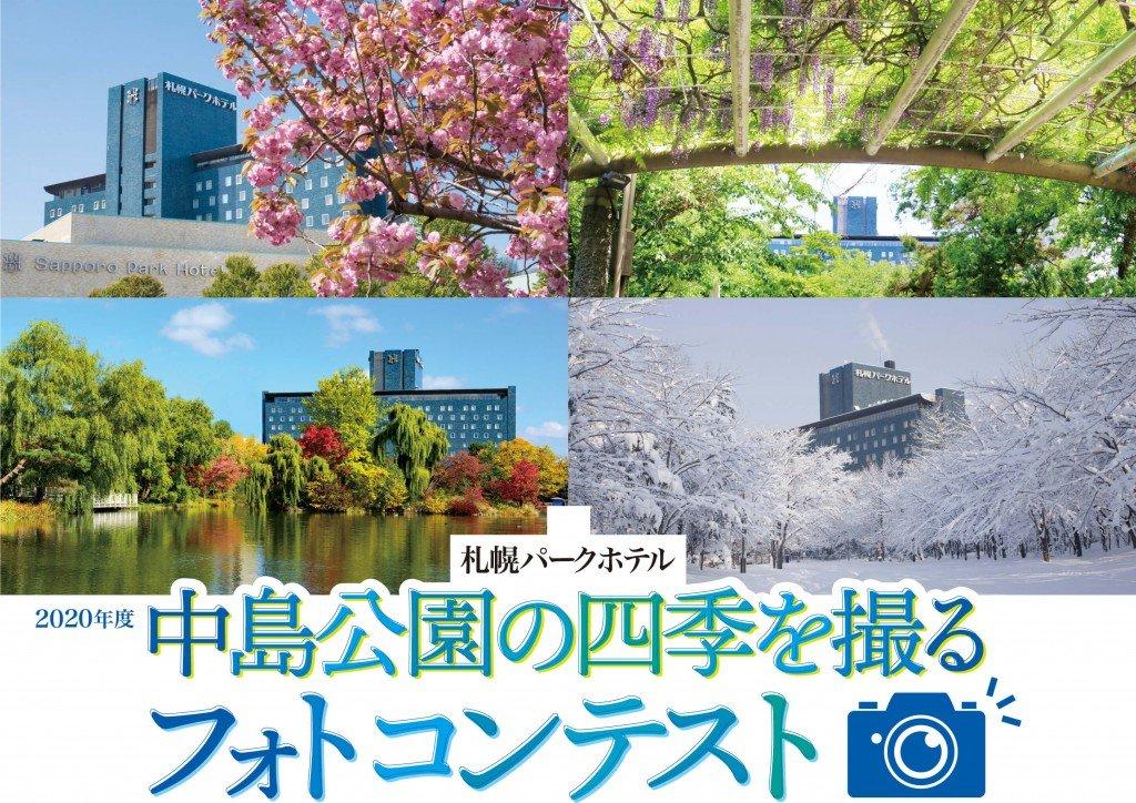 札幌パークホテル『中島公園の四季を撮るフォトコンテスト』