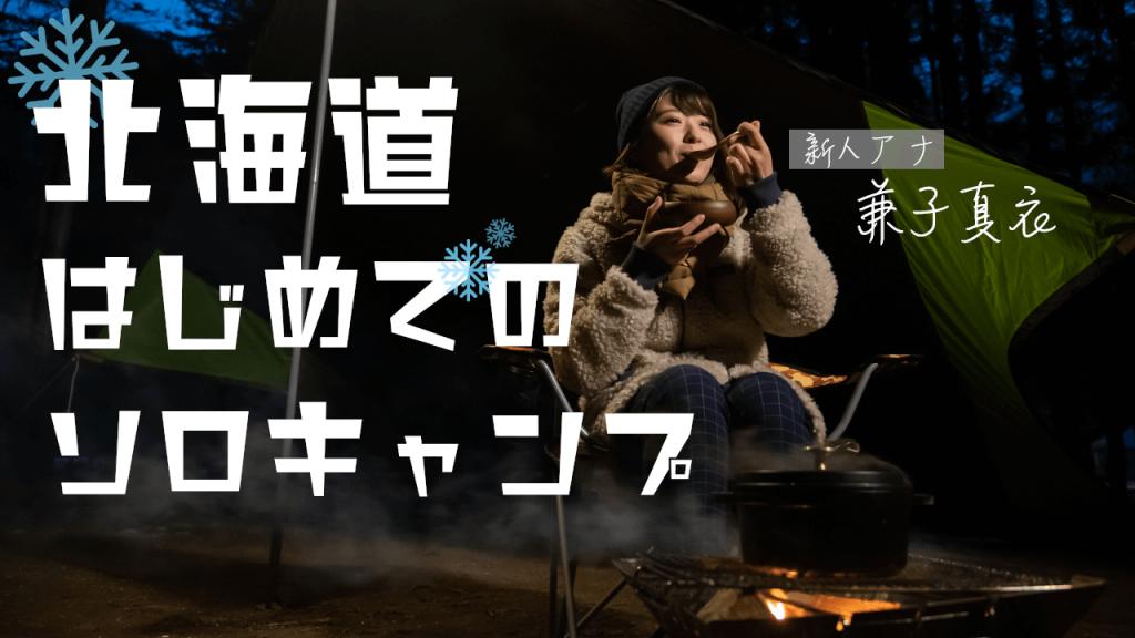 『アナキャン ~キャンプはじめました~』-第1弾『兼子真衣アナウンサー はじめてのソロキャンプ』