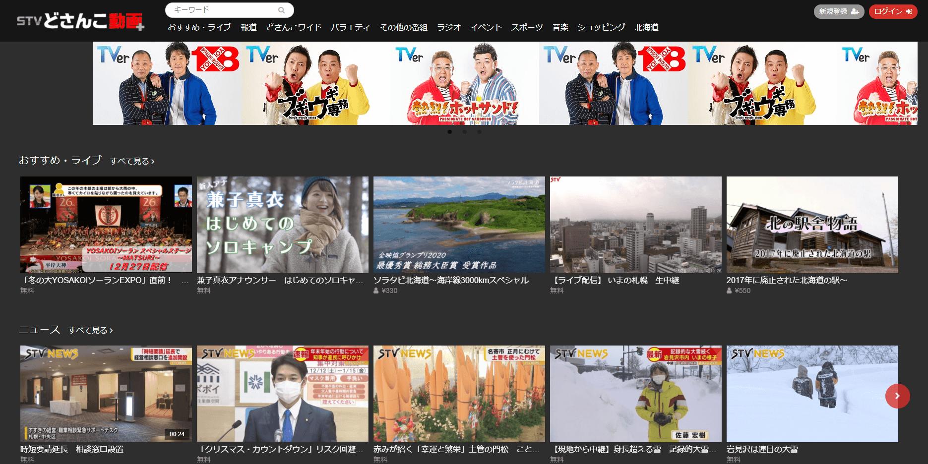 『STVどさんこ動画+(プラス)』のラインナップ