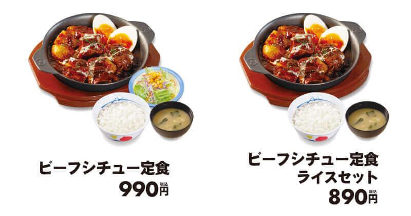 松屋『ビーフシチュー定食』