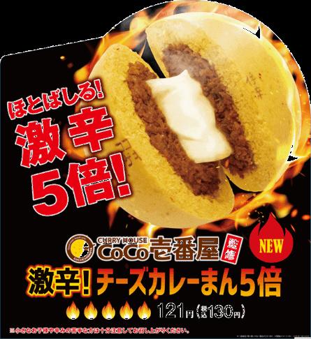 ファミリーマート『CoCo壱番屋監修 激辛!チーズカレーまん5倍』