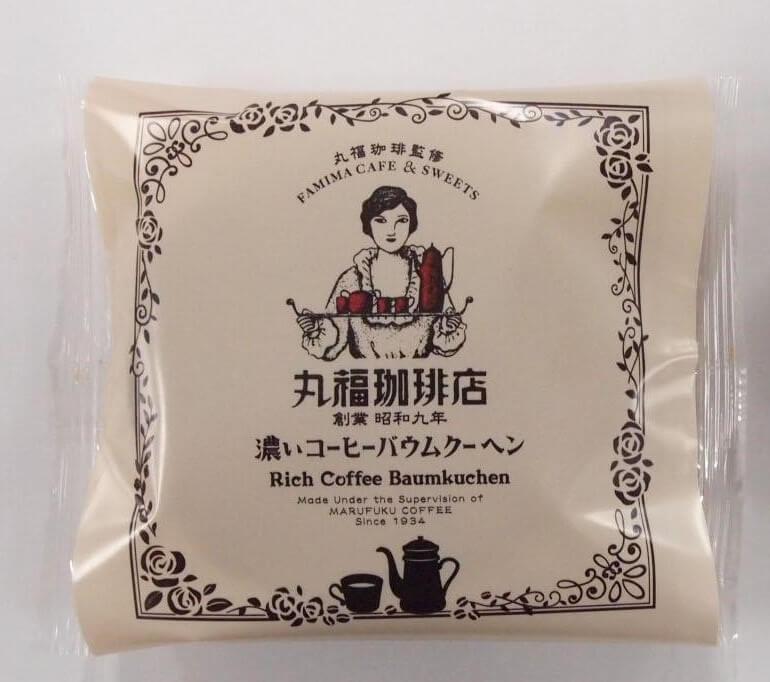 ファミリーマート×丸福珈琲店『濃いコーヒーバウムクーヘン』