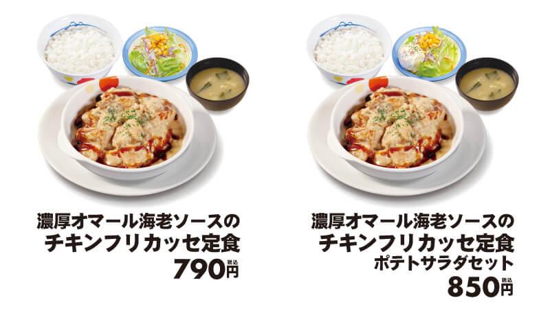 松屋『濃厚オマール海老ソースのチキンフリカッセ定食』