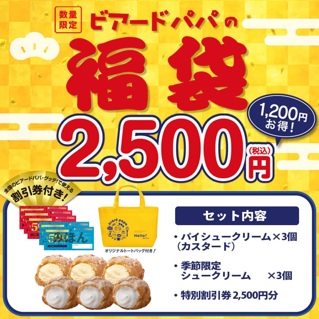 ビアードパパ2021年福袋-2,500円