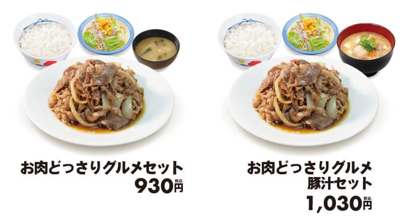 松屋『お肉どっさりグルメセット』
