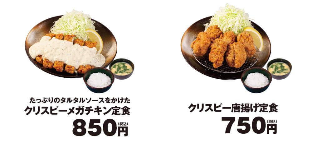 松のや『クリスピーメガチキン定食』