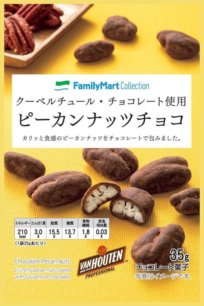 ファミリーマート『ファミリーマートコレクション ピーカンナッツチョコ』