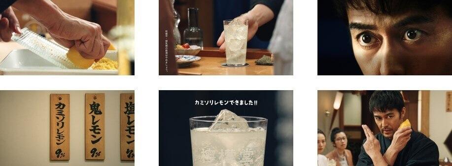 『檸檬堂 カミソリレモン』のCM