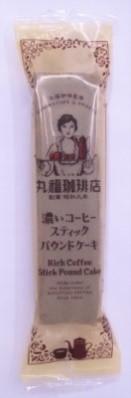 ファミリーマート×丸福珈琲店『濃いコーヒースティックパウンドケーキ』