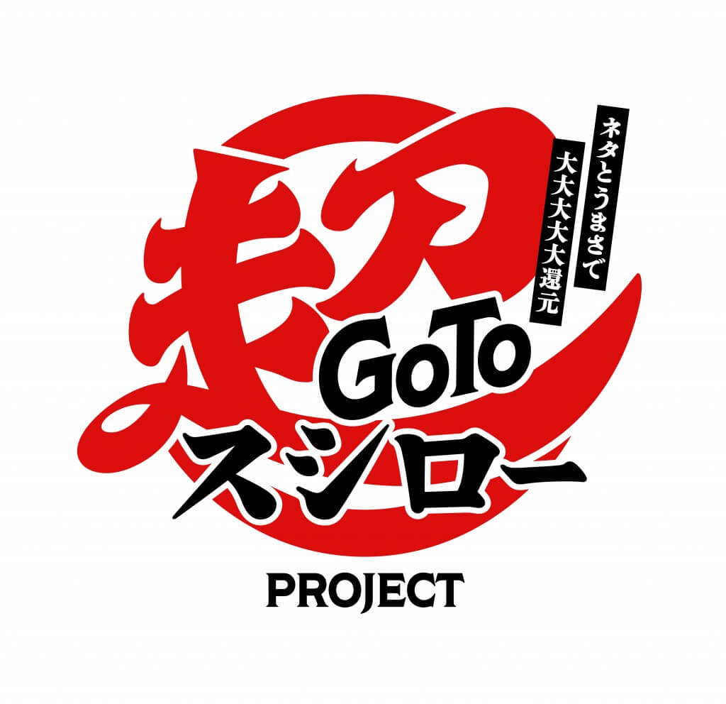 『Go To 超スシロー PROJECT』ロゴ