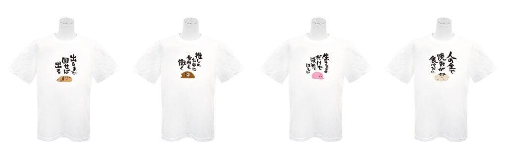 サンキューマート『いらすとや×サンキューマート』コラボグッズ-Tシャツ4種