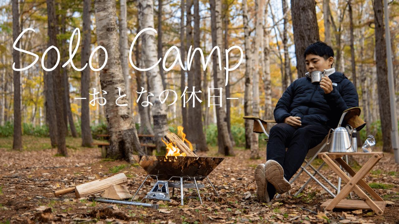 『アナキャン ~キャンプはじめました~』-第2弾『実践!キャンプ三箇条! 完全プライベート ソロキャンプ』