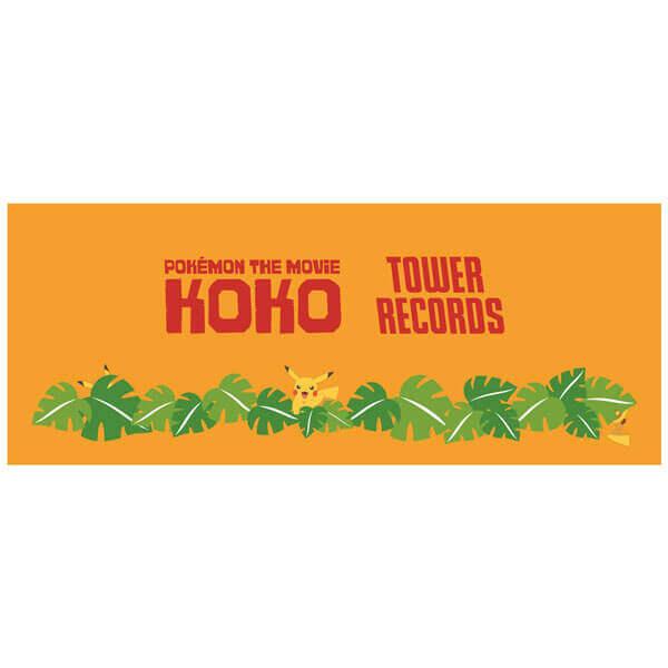 タワーレコード『劇場版ポケットモンスター ココ TOWER RECORDSキャンペーン』-タオル A