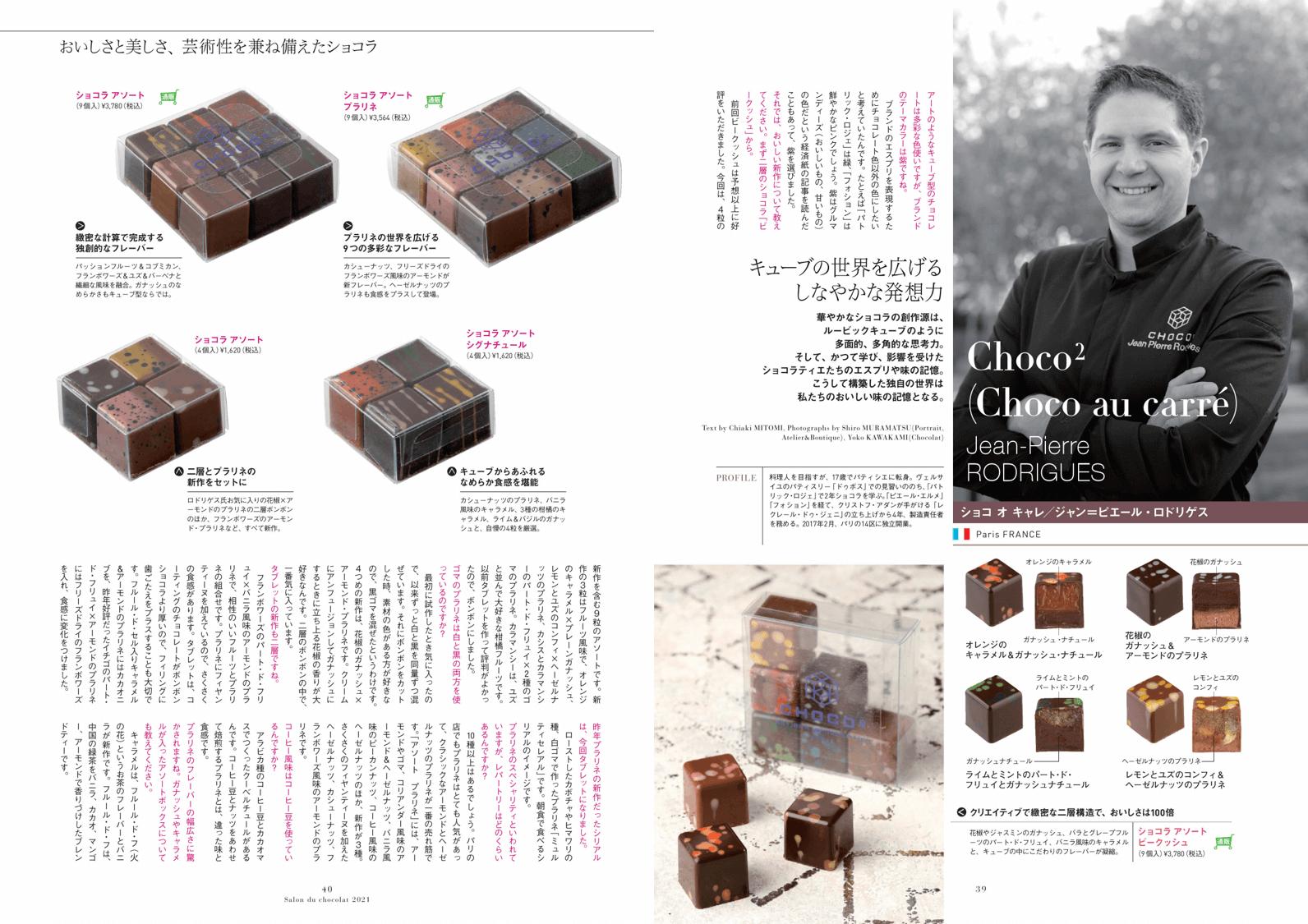 『サロン・デュ・ショコラ オフィシャルムック2021』-ショコ オ キャレ/ジャン=ピエール・ロドリゲス