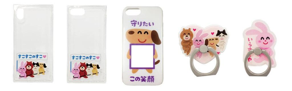 サンキューマート『いらすとや×サンキューマート』コラボグッズ-iPhoneXRケース,iPhone6.6s.7.8.SE2ケース,iPhon6.6s.7.8.SE2ケース,スマホリング2種