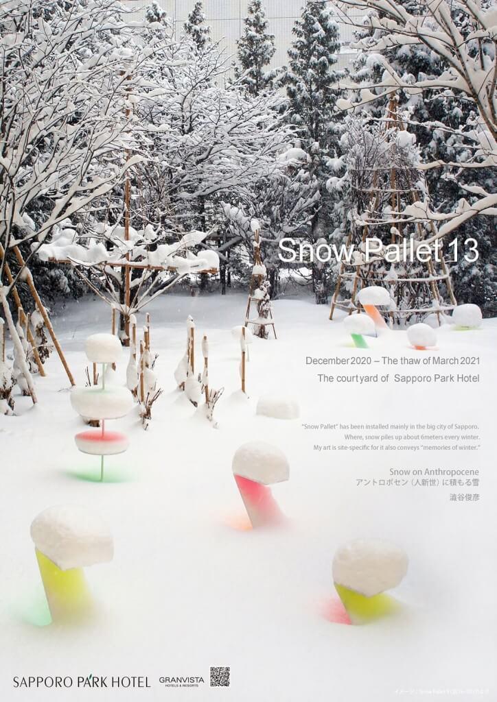 札幌パークホテル『Snow Pallet 13』展