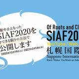 『札幌国際芸術祭2020 特別編』が12月19日(土)より開始!YouTube配信など様々なプログラムを用意っ
