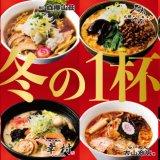 札幌エスタ 10階にある札幌ら~めん共和国にて『冬の麺』が1月12日(火)より開催!この時期だけの特別メニューを提供っ