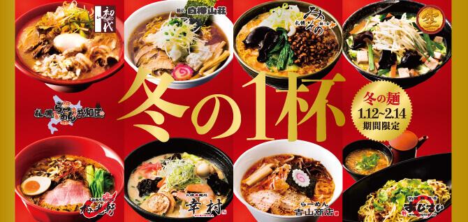 『札幌ら~めん共和国「冬の麺」』