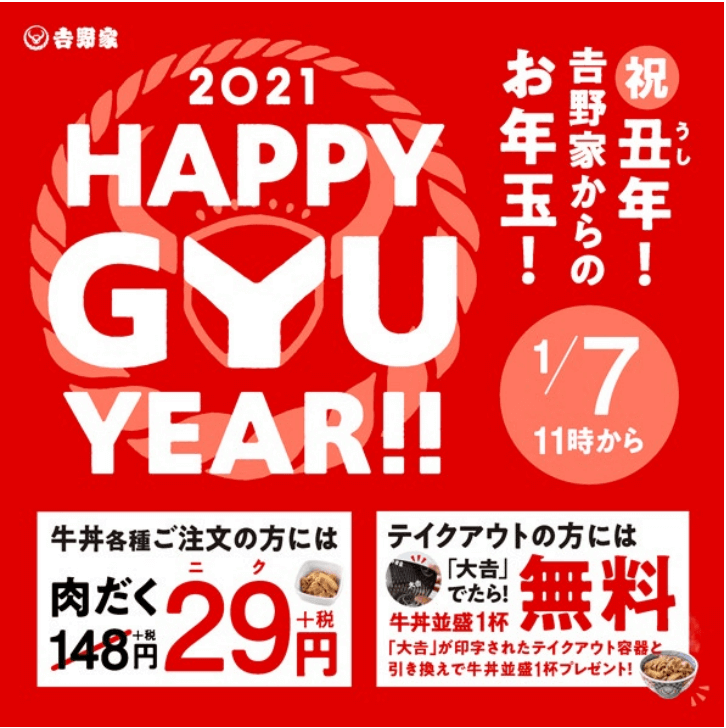 吉野家『2021HAPPY GYU YEAR』