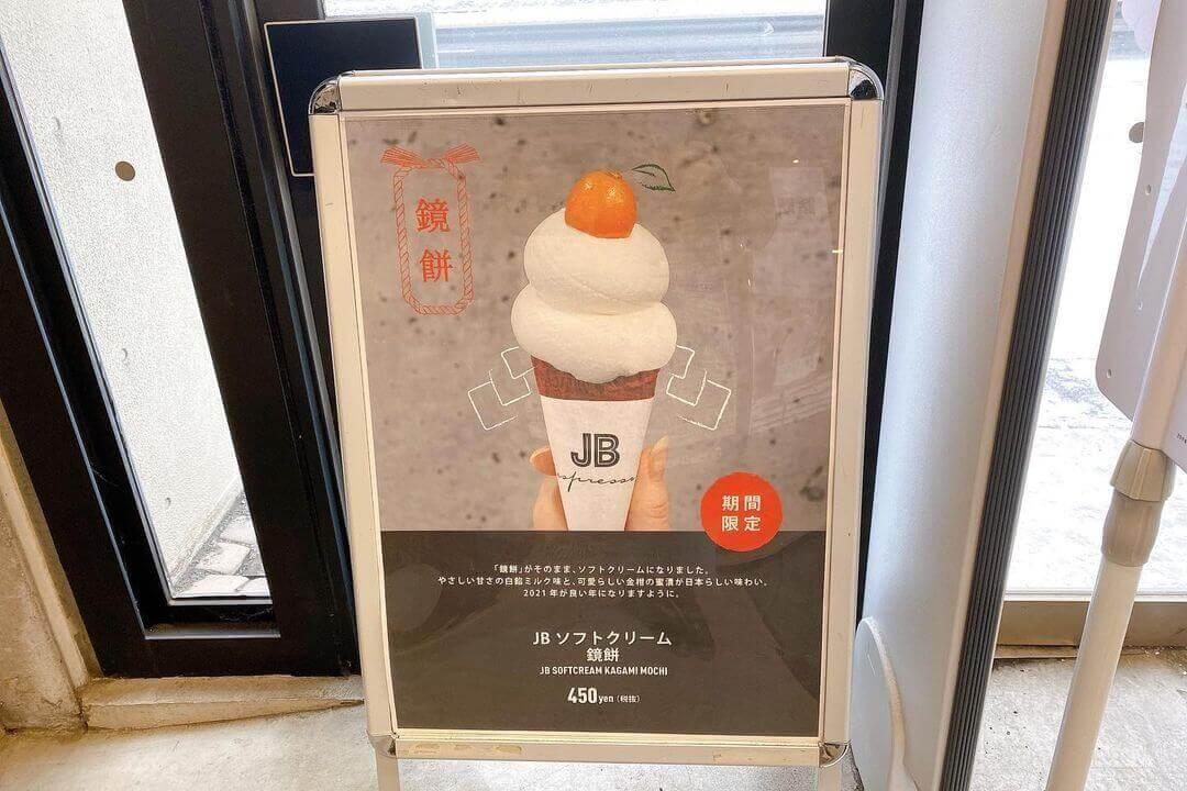 JB ESPRESSO MORIHICO.『JBソフトクリーム 鏡餅』