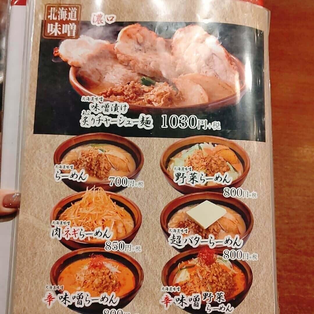 麺場 田所商店 札幌平岸店のメニュー