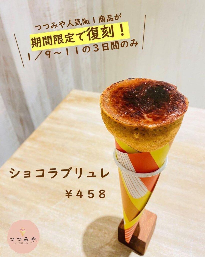 大丸札幌にあるつつみやから『ショコラブリュレ』が復刻販売!