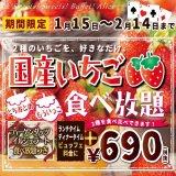 スイーツビュッフェアリス 札幌ル・トロワ店にて『国産いちご食べ放題』が1月15日(金)より開催!2種のいちごが食べ比べできるっ