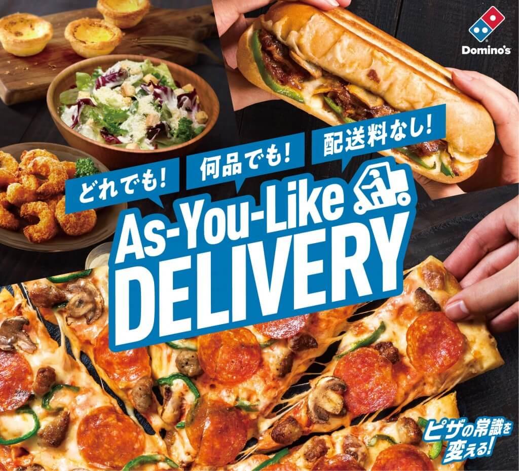 ドミノ・ピザ『As-You-Like Delivery』