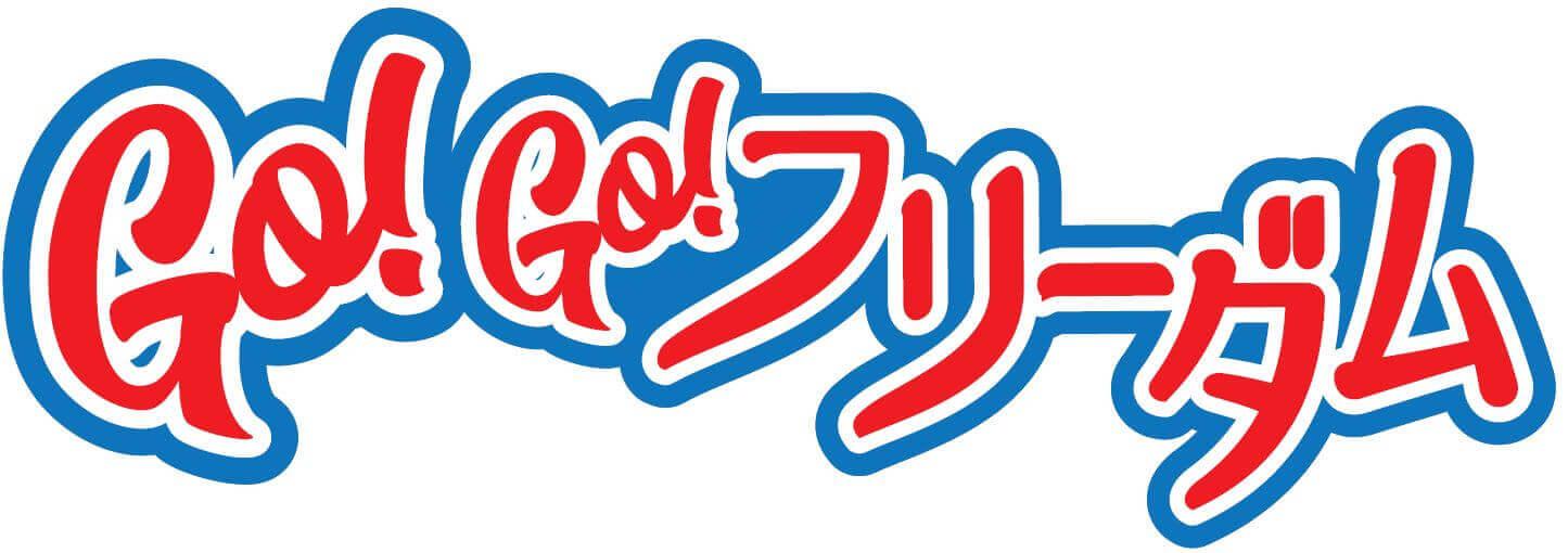 ドミノ・ピザ『Go! Go! フリーダムキャンペーン』