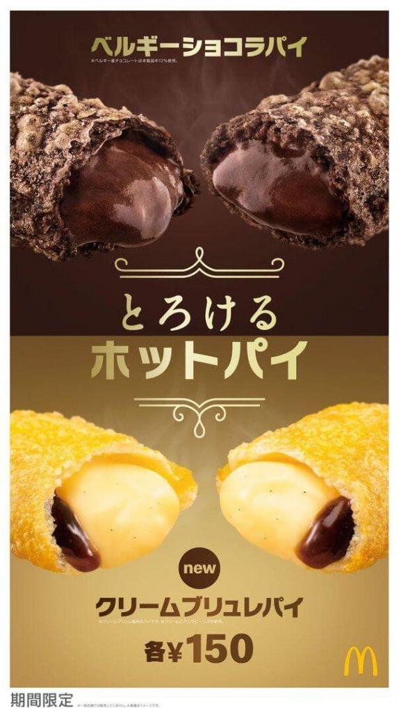 マクドナルド『クリームブリュレパイ』・『ベルギーショコラパイ』