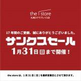 札幌ステラプレイスにある『the store 札幌ステラプレイス店』が2021年1月31日(日)をもって閉店へ。サンクスセールも開催っ