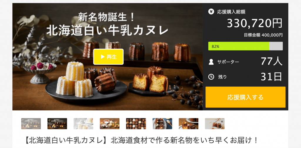 『北海道カヌレ専門店 北のカヌリエ』のMakuakeプロジェクトページ