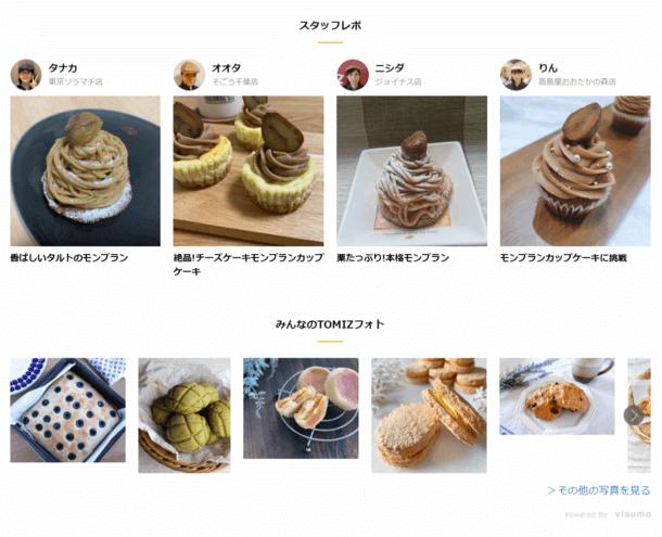TOMIZ-富澤商店 公式サイト『スタッフレポ』