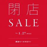 札幌アピアにある『Discoat Parisien(ディスコート パリシアン)』が2021年1月27日(水)をもって閉店へ