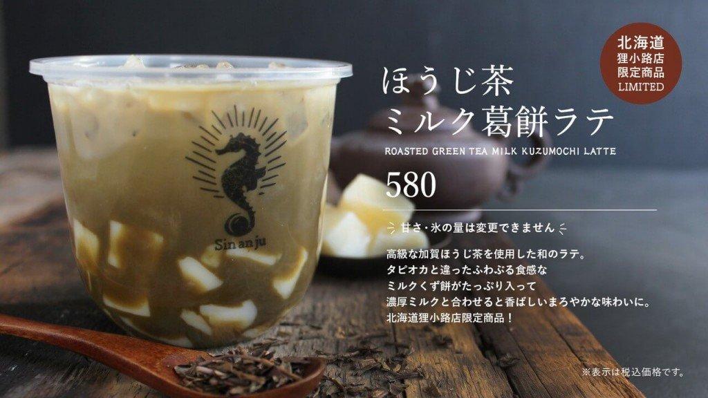 辰杏珠(シンアンジュ)の『ほうじ茶ミルク葛餅ラテ』