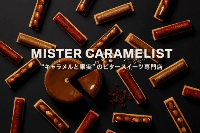 MISTER CARAMELIST(ミスターキャラメリスト)のロゴ